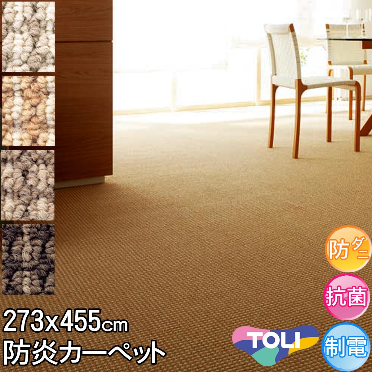 東リ カーペット 7.5畳 約273×455cm 中京間 7.5帖 デザインカーペット 防ダニ 抗菌 防炎 シンプル アースカラー ライトブラウン ベージュ ブラウン ダークブラウン春夏秋冬用 カーペット ラグ 日本製 絨毯 セグエ