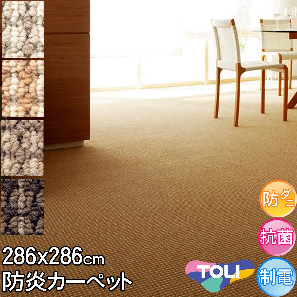 東リ カーペット 4.5畳 約286×286cm 本間 4.5帖 デザインカーペット 防ダニ 抗菌 防炎 シンプル アースカラー ライトブラウン ベージュ ブラウン ダークブラウン春夏秋冬用 カーペット ラグ 日本製 絨毯 セグエ