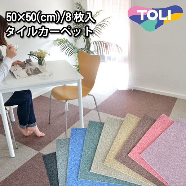 Toli Placed Only Repellent Water Tile And Carpet Is Getting Stain Resistant Waterproof Fireproof 50 X Solid 8 Piece Set Rug Mat