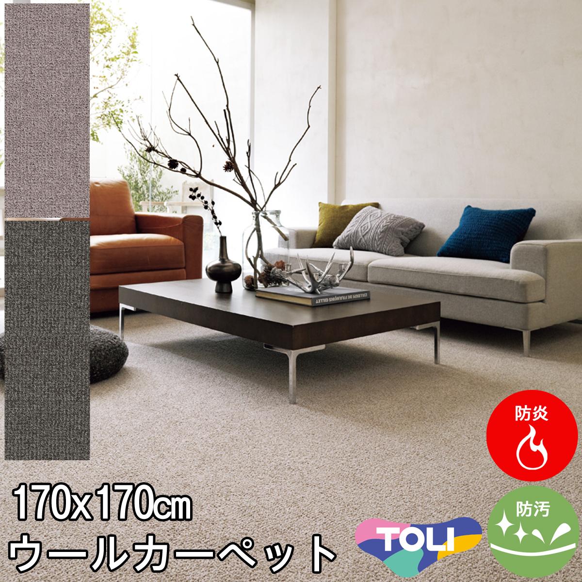 11d9b69c319 東リ ラグ 楕円 太さの違うパイルが表情豊かなウールカーペット 2帖絨毯 ...