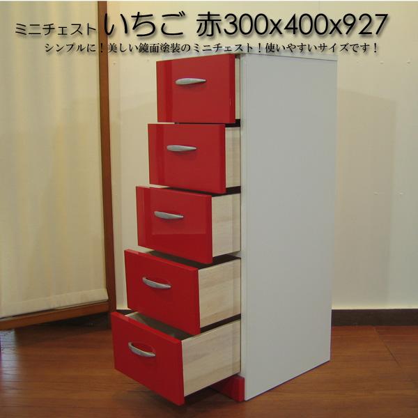 シンプル素敵なミニチェストいちご 赤色 W300 【tk】