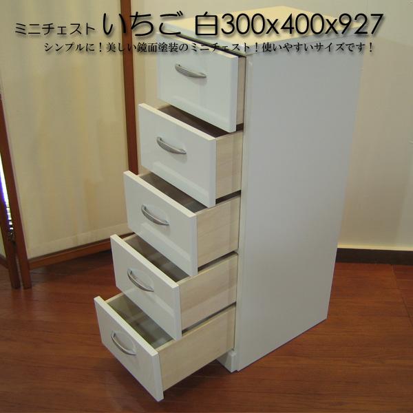 シンプル素敵なミニチェストいちご 白色 W300 【tk】