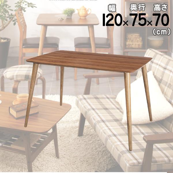 天然木 ダイニングテーブル 120×75×70(cm) Tomte TAC-242【AZ-DK】【az】