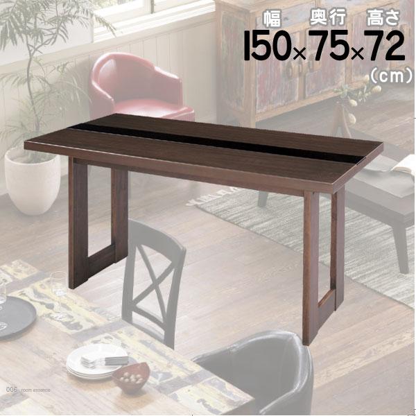 ダイニングテーブル 天然木の木目が美しいカントリーテーブル 150x75x72(cm) DINING CHAIR NET-544TZB【AZ-DK】【az】