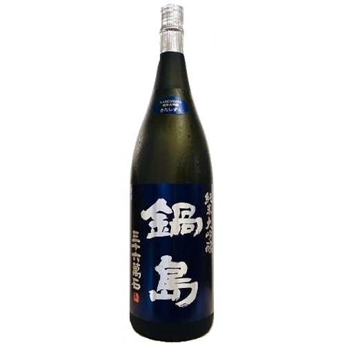 【全国送料無料クール便】鍋島 純米大吟醸 きたしずく 1800ml
