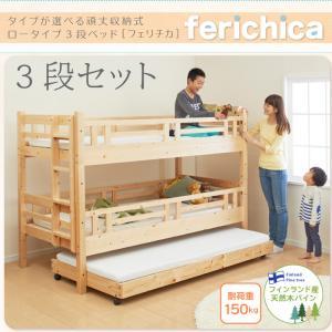 【送料無料】 3段ベッド 三段ベッド システムベッド コンパクト 子供 すのこ ロフトベッド 木製 2段ベット 二段ベット