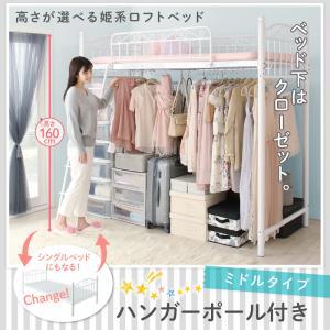 【送料無料】姫系ロフトベッド ミドルタイプ ハンガーポール付 シングル イッツアットキャッスル