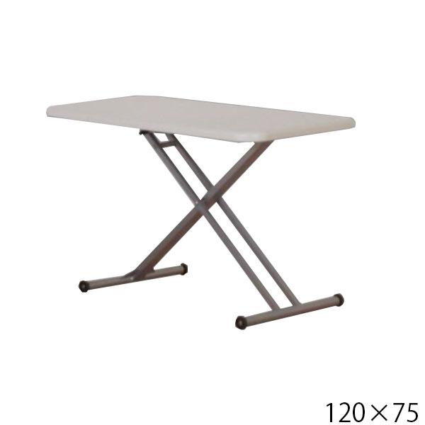 【送料無料】120×75 リフティングテーブル リビングテーブル 昇降式 油圧式 テーブル センターテーブル