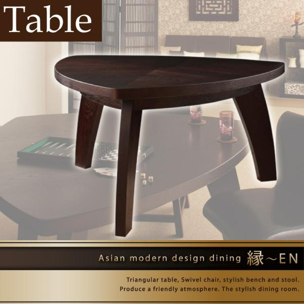 【送料無料】ダイニングテーブル 150  単品三角 天然木 木製 テーブル