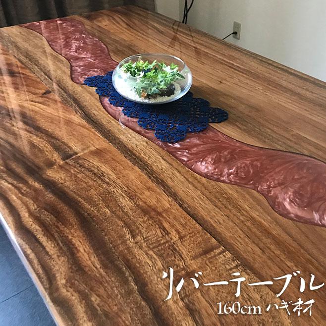 【開梱設置無料】レジンテーブル リバーテーブル 一枚板 ハギ材 幅160cm エポキシ 樹脂テーブル 天板厚み 40mm 無垢一枚板 ダイニングテーブル 一枚板テーブル 天然木 テーブル 1点限り 送料無料