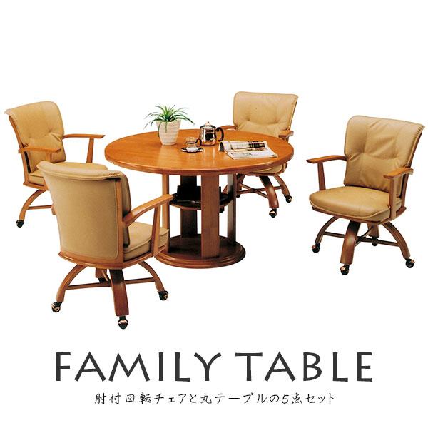 【送料無料】 ダイニングテーブル 5点セット 丸テーブル 無垢 回転チェア ダイニングテーブルセット 木製 食卓 回転イス 肘付 ゆったり くつろぎ 快適