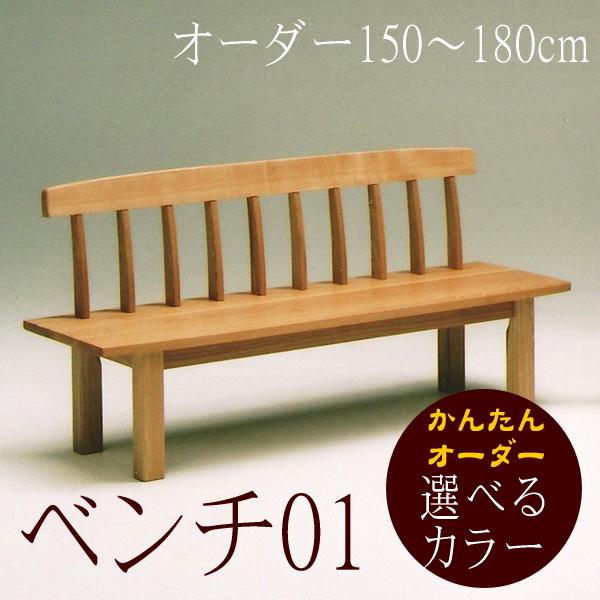 【送料無料】165 ベンチ 木製ベンチ チェア ダイニング 椅子 天然木 イス いす リビングチェア ダイニングチェア 無垢 日本製 国産 オーダー F☆☆☆☆ ベンチ01