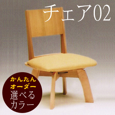 【送料無料】チェア02 回転 天然木 ダイニングチェア 木製 無垢 イス チェア 食卓 食堂 いす 椅子 チェアー スツール リビングチェア 日本製 国産 F☆☆☆☆