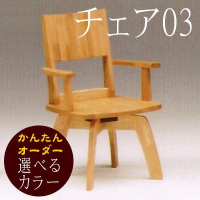 【送料無料】ダイニングチェア 無垢 チェア03 イス 天然木 回転 肘付き 木製 チェア 食卓 食堂 いす 椅子 チェアー スツール リビングチェア 日本製 国産 F☆☆☆☆