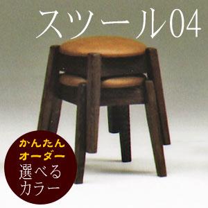 【送料無料】04 スツール 木製 無垢  国産 ダイニング 椅子 子供 チェア イス いす リビングチェア ダイニングチェア 日本製 天然木 高級 オーダー F☆☆☆☆