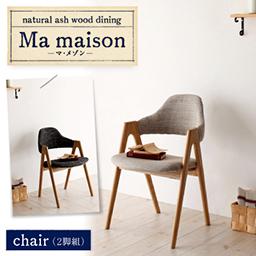 【送料無料】ダイニングチェア 2脚セット 天然木 木製 チェア 椅子 いす  ナチュラル