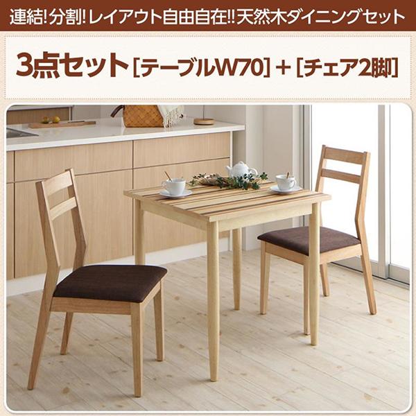 【送料無料】3点セット(W70テーブル+チェア2脚)ダイニングセット 食卓セット 連結 分割 レイアウト自由自在 デスク 椅子 フォルダー