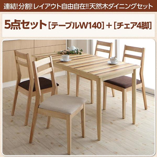 【送料無料】5点セット(W140テーブル+チェア4脚)ダイニングセット 食卓セット 連結 分割 レイアウト自由自在 デスク 椅子 フォルダー
