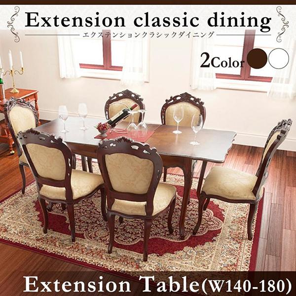 【送料無料】エクステンションダイニングテーブル 140~180cm 食卓テーブル クラシック家具 アンティーク フランソワーズ