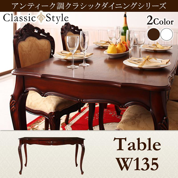 【送料無料】ダイニングテーブル 135cm食卓テーブル クラシック家具 アンティーク フランソワーズ