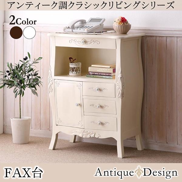 【送料無料】ファックス台 W60cmFAX台 クラシック家具 アンティーク フランソワーズ
