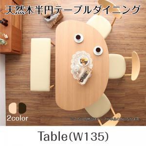 半円 ダイニングテーブルセット ダイニングテーブル 天然木 【RCP】 【送料無料】