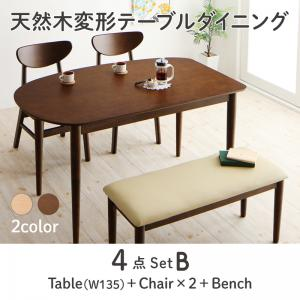 【送料無料】ダイニング4点セット B ダイニングテーブルセット 変形型 天然木
