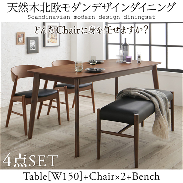 【送料無料】ダイニング4点セット ダイニングテーブルセット 四人用 テーブル 150cm 食卓 シャルール