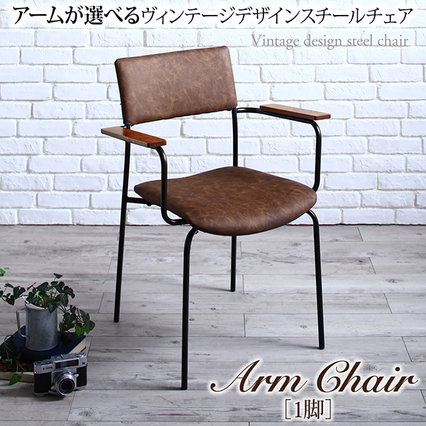 【送料無料】ダイニングチェア 肘つき 1脚食卓椅子 椅子 スチール リガット