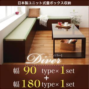 【送料無料】国産 畳ボックス収納【幅90x1体+幅180x1体】ユニット式 畳ボックス 収納庫 スツール ソファ ベッド 椅子 ベンチ 日本製 イス 和 タタミ