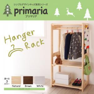 【送料無料】ハンガーラック キッズ家具 リビング収納 ナチュラル ブラウン ホワイト プリマリア