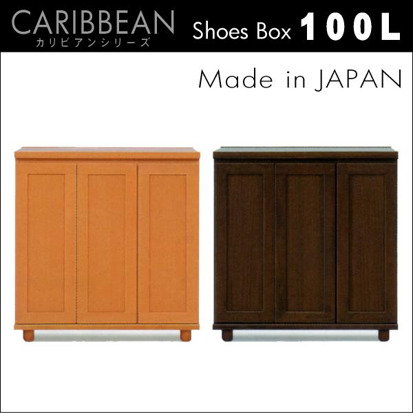 【開梱設置無料】【送料無料】Caribbean100 下駄箱 シューズボックス 完成品 国産 シューズラック シューズケース 木製 靴箱 ブーツ 靴 収納 玄関 収納庫 棚  日本製
