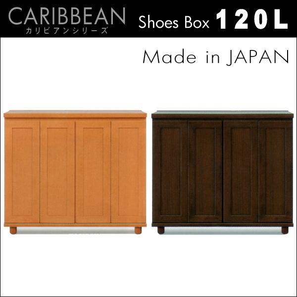 【開梱設置無料】【送料無料】Caribbean120 下駄箱 シューズボックス 完成品 国産 シューズラック シューズケース 木製 靴箱 靴 収納 玄関 収納棚  日本製