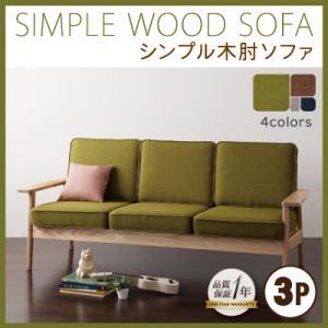 【送料無料】3人掛けソファソファ 木肘 三人掛け ソファ ソファー 3P 木製フレーム ダイニングチェア 肘付き 木製 チェア 椅子 いす