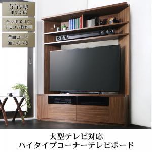 【送料無料】テレビボード ハイタイプ テレビ台コーナー TV台 TVボード AVラック AVボード 大型テレビ対応 55型対応 リビング収納 シティアングル