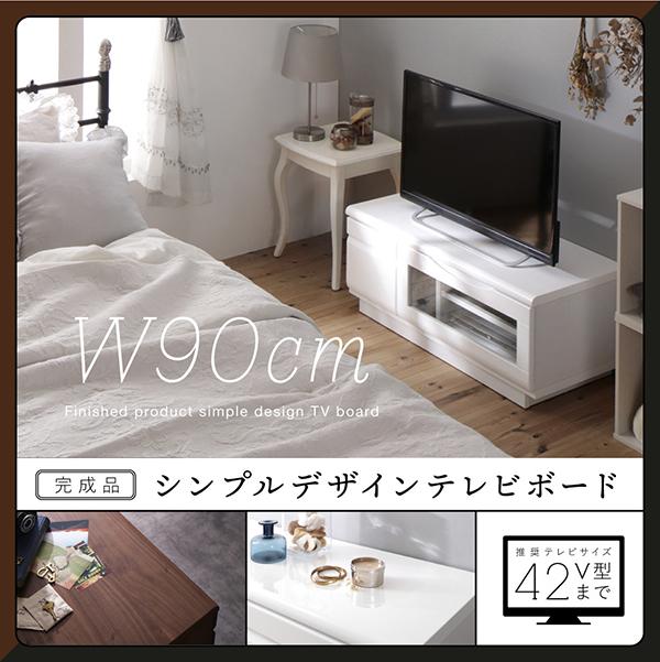 【送料無料】90 テレビボード テレビ台 ウォールナット TV台 完成品 TVボード 木製 シンプル Dotch ドッチ