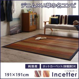 【送料無料】ラグ い草 191×191cm 国産  純国産 日本製 国産 デニム ホットカーペット 床暖房