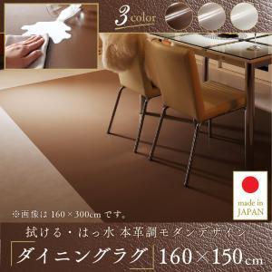 【送料無料】ダイニングラグ 160×150cm 撥水 塩化ビニル 日本製 ダークブラウン グレイッシュブラウン アイボリー 3色対応 セラールス