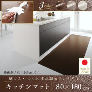 【送料無料】キッチンマット 80×180cm 撥水 塩化ビニル 日本製 ダークブラウン グレイッシュブラウン アイボリー 3色対応 セラールス