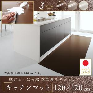 【送料無料】キッチンマット 120×120cm 撥水 塩化ビニル 日本製 ダークブラウン グレイッシュブラウン アイボリー 3色対応 セラールス