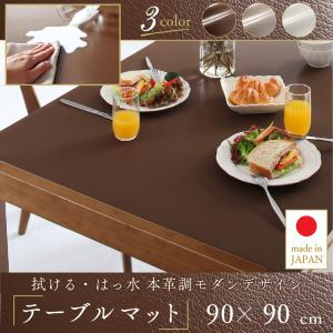 【送料無料】テーブルマット 90×90cm 撥水 塩化ビニル 日本製 ダークブラウン グレイッシュブラウン アイボリー 3色対応 セラールス