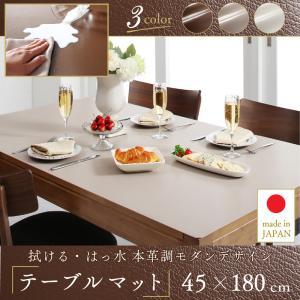 【送料無料】テーブルマット 45×180cm 撥水 塩化ビニル 日本製 ダークブラウン グレイッシュブラウン アイボリー 3色対応 セラールス