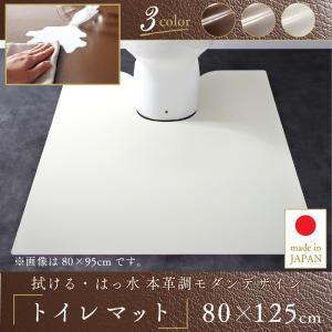 【送料無料】トイレマット 80×125cm 撥水 塩化ビニル 日本製 ダークブラウン グレイッシュブラウン アイボリー 3色対応 セラールス