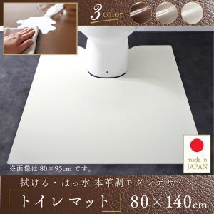 【送料無料】トイレマット 80×140cm 撥水 塩化ビニル 日本製 ダークブラウン グレイッシュブラウン アイボリー 3色対応 セラールス