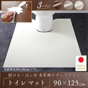 【送料無料】トイレマット 90×125cm 撥水 塩化ビニル 日本製 ダークブラウン グレイッシュブラウン アイボリー 3色対応 セラールス