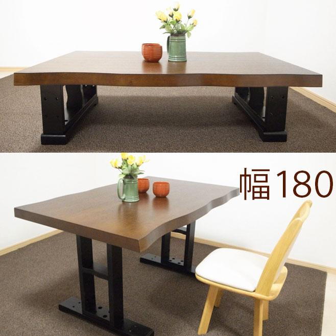 【送料無料】 180 座卓 ダイニングテーブル テーブル ちゃぶ台 木製 和  リビングテーブル 食卓テーブル [ローテーブル ]
