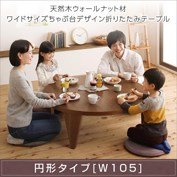【送料無料】折脚テーブル 円形タイプ W105折りたたみテーブル 座卓 ウォールナット ワイドサイズ みこと