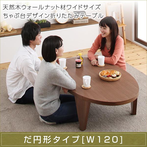 【送料無料】折脚テーブル だ円形タイプ W120折りたたみテーブル 座卓 ウォールナット ワイドサイズ みこと
