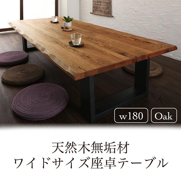 【送料無料】W180 リビングテーブル 座卓テーブル オーク材 耳付き加工 無垢材 ワイドサイズテーブル アミスク