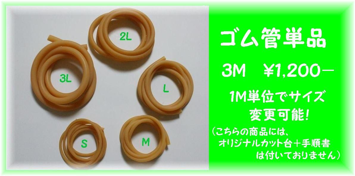 特別セール品 オリジナル まつげパーマ専用ロットゴム管単品3M